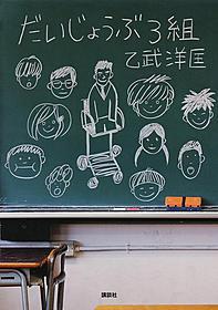 国分太一と乙武洋匡氏のマリアージュに期待「だいじょうぶ3組」
