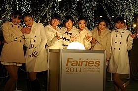 Fairies、イルミネーションにうっとり