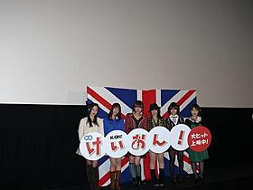 全国137スクリーンで封切られた 「映画 けいおん!」の舞台挨拶の様子「映画 けいおん!」