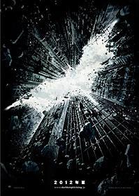 L.A.のIMAX劇場でフッテージ上映「ダークナイト」