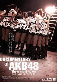 AKB48、2011年のすべてを網羅する!「DOCUMENTARY of AKB48 Show must go on 少女たちは傷つきながら、夢を見る」