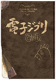 題字は鈴木敏夫プロデューサーが手がけた「電子ジブリぴあ」「ゲド戦記」