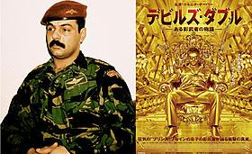 影武者時代のラティフ・ヤヒア(左)はウダイ・フセインとうり二つ!「デビルズ・ダブル ある影武者の物語」
