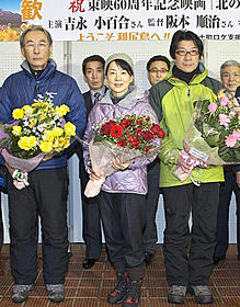 歓迎セレモニーに出席した(左から) 木村大作キャメラマン、吉永小百合、阪本順治監督「北のカナリアたち」