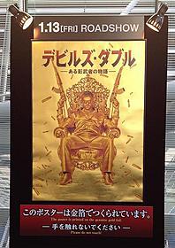 """ウダイ・フセインの異様な存在感が伝わる""""金箔ポスター""""「デビルズ・ダブル ある影武者の物語」"""