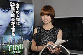 篠田麻里子が米映画の声優に初挑戦「TIME タイム」