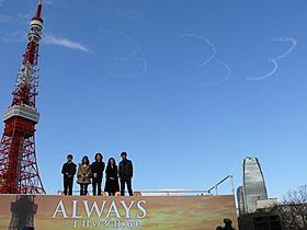 """東京タワー近くに""""333""""「ALWAYS 三丁目の夕日'64」"""