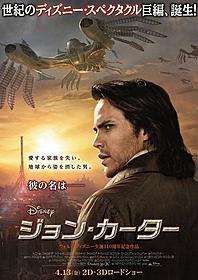 ジョン・カーターの冒険を期待させる日本版ポスター「ファインディング・ニモ」