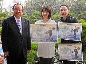 (左より)金子健次柳川市長、桜庭ななみ、松山洋監督「ドットハック セカイの向こうに」