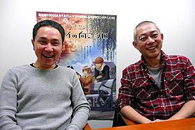 (左より)対談中も絶妙なコンビネーションを披露した松山洋監督と伊藤和典「ドットハック セカイの向こうに」