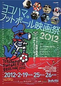 サッカー映画の祭典、今年は3日間に拡大開催決定!「TESE テセ」