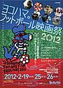 「ヨコハマ・フットボール映画祭2012」3日間に拡大開催