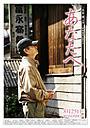 高倉健、6年ぶり銀幕復帰作「あなたへ」ティザーポスター完成
