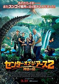 """人気シリーズ第2弾は""""神秘の島""""へ「センター・オブ・ジ・アース2 神秘の島」"""