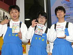 DVD「撮れ高次第」発売記念イベントに 出席した「アンジャッシュ」の児嶋一哉ら「恐怖学園」