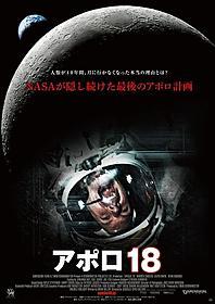 人類が月を見捨てた本当の理由が明らかに!?「アポロ18」