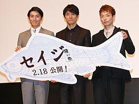 伊勢谷友介、8年ぶりの監督作に感無量「セイジ 陸の魚」