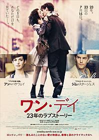ロンドンとパリを舞台にした切ないラブストーリー「ワン・デイ 23年のラブストーリー」