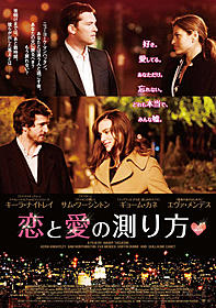 豪華キャストがニューヨークでつむぐラブストーリー「恋と愛の測り方」