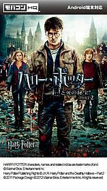 Android向けコンテンツとして発売される 「ハリー・ポッター」シリーズ「ハリー・ポッターと賢者の石」