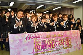 女子高をサプライズ訪問したキャスト陣「桜蘭高校ホスト部」