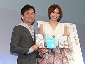「コクリコ坂から」トークショーに登場した 宮崎吾朗監督、長澤まさみ「コクリコ坂から」