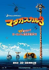 第3弾は欧州が舞台「マダガスカル」