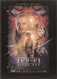 限定配布される公開当時のチラシ「スター・ウォーズ エピソード1 ファントム・メナス 3D」