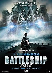 巨大なエイリアンの母船に立ち向う緊迫感たっぷりの新ポスター「バトルシップ」
