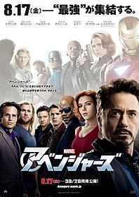 ヒーローたちは地球を救うことができるのか?「アイアンマン」