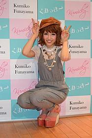 握手会に出席した舟山久美子