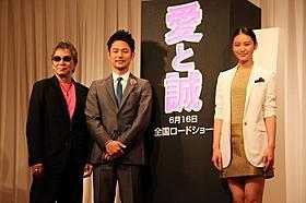 完成会見に出席した三池崇史監督、妻夫木聡、武井咲「愛と誠」