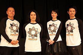 おそろいのTシャツで登壇した(左から) 中川通成監督、又吉直樹、遠藤久美子、庄司智春「タバコイ タバコで始まる恋物語」
