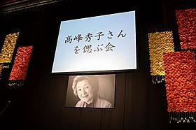 香川京子ら400人が参列「浮雲」