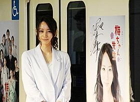 「梅ちゃん先生」ラッピング電車出発式に出席した堀北真希