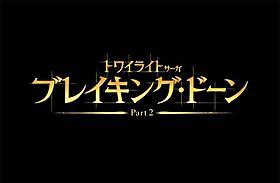 「トワイライト」シリーズ、ついに完結「トワイライト・サーガ ブレイキング・ドーン Part 2」