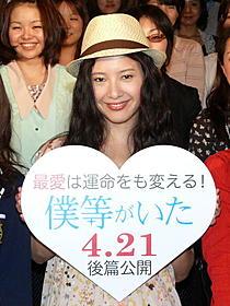 女性限定試写会に出席した吉高由里子「僕等がいた 後篇」