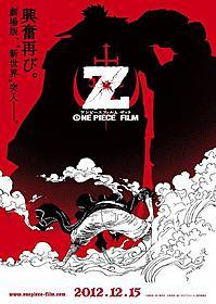 新世界編描く最新作が12月に公開!「ONE PIECE FILM Z」