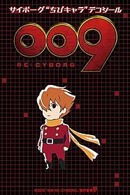 島村ジョーがキュートなちびキャラに!「009 RE:CYBORG」