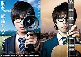 主演の神木隆之介(左)と主題歌を手がけた高橋優(右)「桐島、部活やめるってよ」
