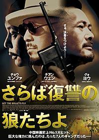 中国で爆発的ヒットを記録した映画「さらば復讐の狼たちよ」「さらば復讐の狼たちよ」
