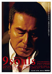 故原田芳雄さんのポスターも大人気!「ナイン・ソウルズ」