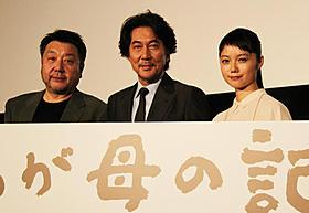 大ヒット舞台挨拶に立った(左から) 原田眞人監督、役所広司、宮崎あおい「わが母の記」