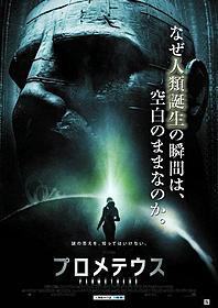 「プロメテウス」日本版ポスター「プロメテウス」