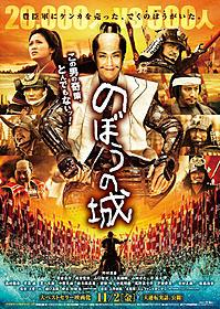 11月2日の公開が決定した「のぼうの城」「のぼうの城」