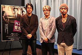(左より)岩倉達哉プロデューサー、訓覇圭プロデューサー、 堀切園健太郎監督「外事警察 その男に騙されるな」