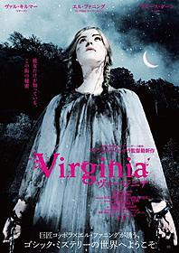 フランシス・フォード・コッポラ監督作 「Virginia ヴァージニア」「Virginia ヴァージニア」
