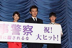 「外事警察 その男に騙されるな」初日舞台挨拶に登壇した (左から)真木よう子、渡部篤郎、尾野真千子「外事警察 その男に騙されるな」