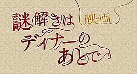 人気ドラマの映画化決定!