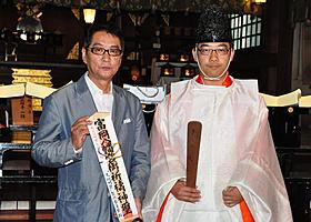 安全祈願出発式に出席した滝田洋二郎監督「天地明察」